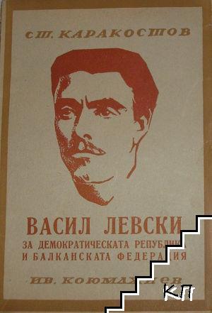 Васил Левски за демократическата република и балканската федерация