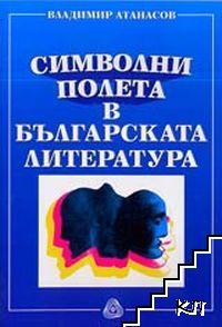 Символни полета в българската литература