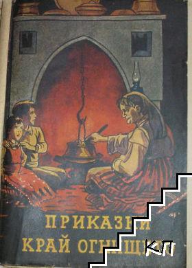 Приказки край огнището