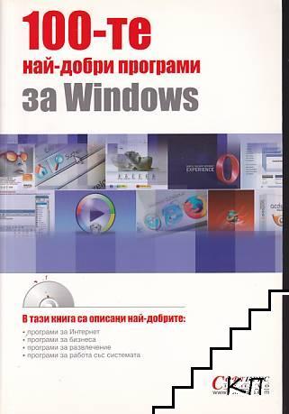100-те най-добри програми за Windows