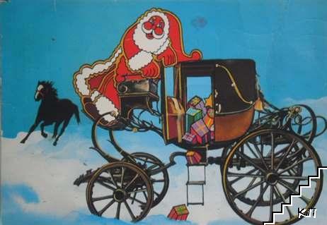 ЧНГ! Дядо Мраз носи подаръци с файтон без кон