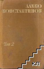 Съчинения в два тома. Том 2: Фейлетони, преводи, статии, писма