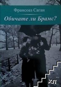Обичате ли Брамс?