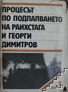 Процесът по подпалването на Райхстага и Георги Димитров. Том 1: Документи