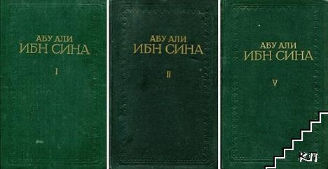 Канон врачебной науки. В пяти книгах. Книга 1-2, 5