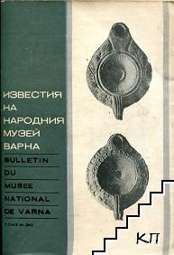 Известия на народния музей - Варна. Том 24 (39)