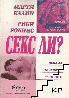 Секс ли?