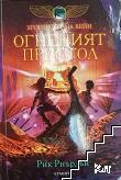 Хрониките на Кейн. Книга 2: Огненият престол