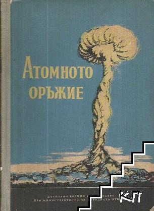 Атомното оръжие