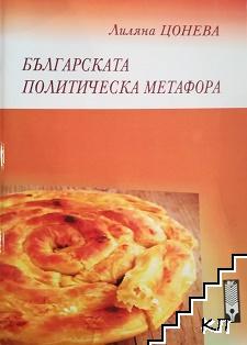 Българската политическа метафора