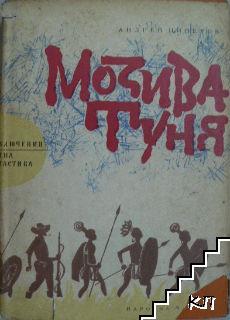 Мозива Туня