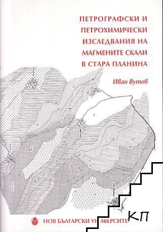 Петрографски и петрохимически изследвания на магмените скали в Стара планина