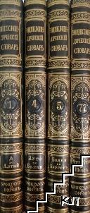 Энциклопедическiй словарь. Том 1, 4-5, 77
