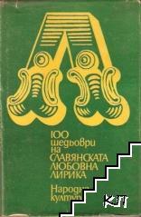 100 шедьоври на славянската любовна лирика