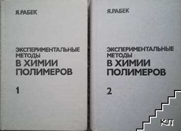 Экспериментальные методы в химии полимеров в двух частях. Част 1-2