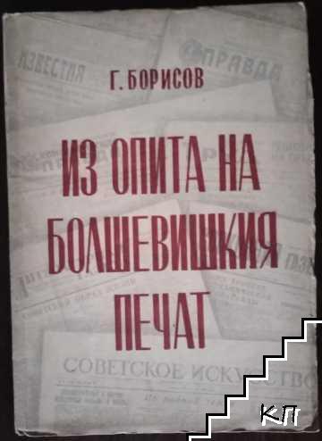 Из опита на болшевишкия печат