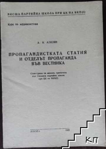 Пропагандистката статия и отделът пропаганда във вестника
