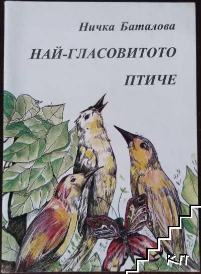 Най-гласовитото птиче