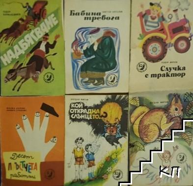 """Библиотека """"Славейче"""". Комплект от 15 книжки"""