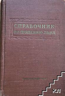 Справочник по прядению льна