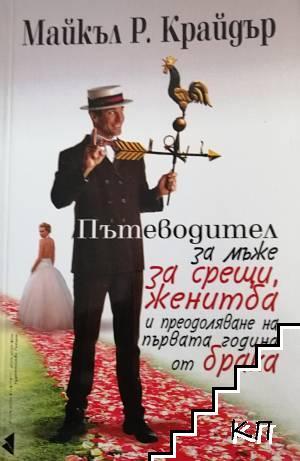 Пътеводител за мъже за срещи, женитба и преодоляване първата година от брака