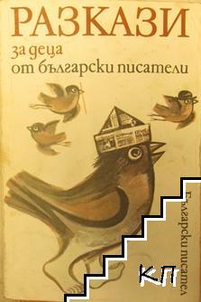 Разкази за деца от български писатели