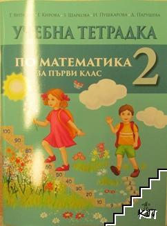 Учебна тетрадка № 2 по математика за 1. клас