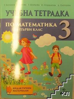 Учебна тетрадка № 3 по математика за 1. клас