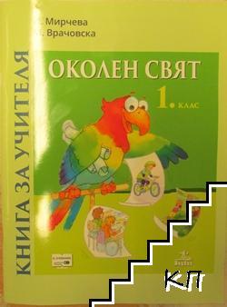 Книга за учителя по околен свят за 1. клас