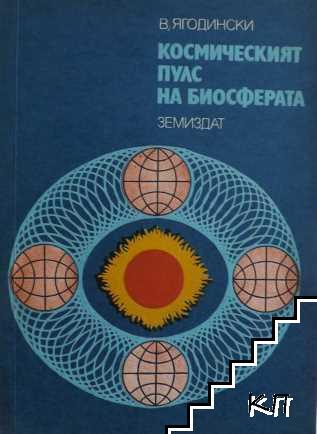 Космическият пулс на биосферата