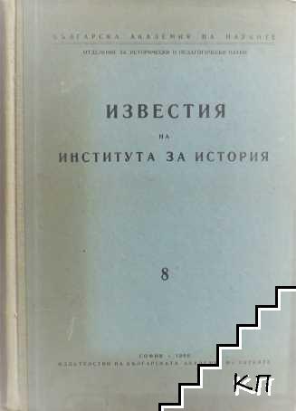 Известия на института за история. Том 8