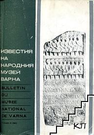 Известия на народния музей - Варна. Том 21 (36)