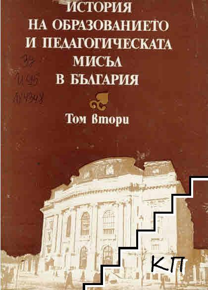 История на образованието и педагогическата мисъл в България. Том 2