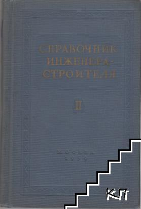Справочник инженера-строителя. Том 2