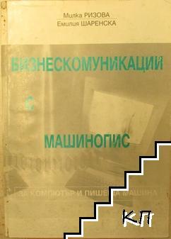 Бизнескомуникации с машинопис