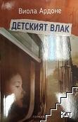 Детският влак