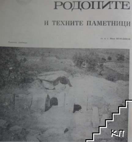 Родопи. Бр. 2 / 1980