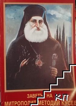 Заветът на митрополит Методий Кусев