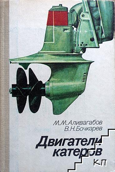 Двигатели катеров