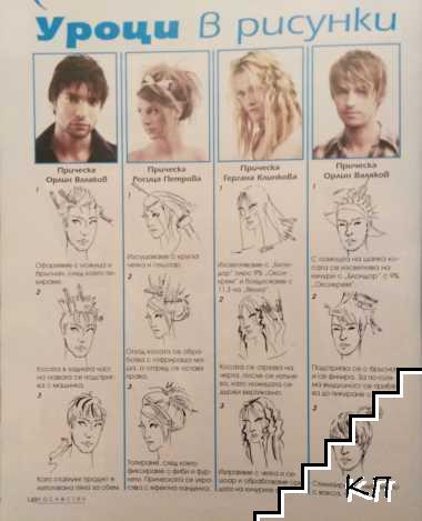 Коса и стил. Бр. 7 / 2004