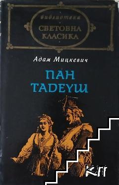 Пан Тадеуш