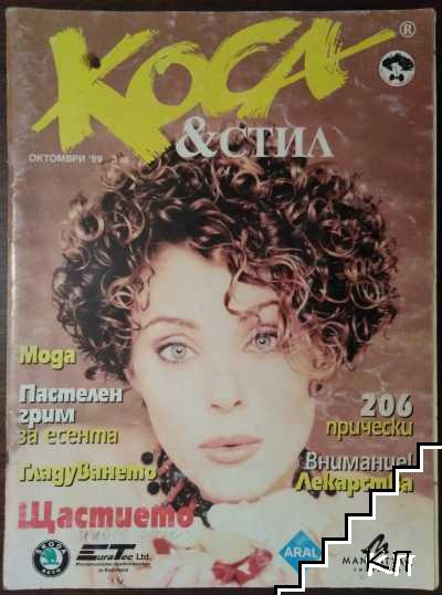 Коса и стил. Бр. 10 / 1999