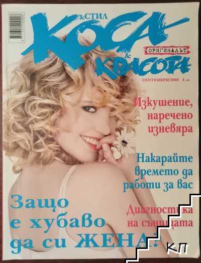 Коса и стил. Бр. 9 / 2008