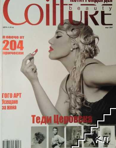 Coiffure beauty. Март / 2007