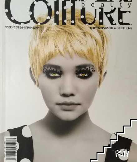 Coiffure beauty. Септември 2008