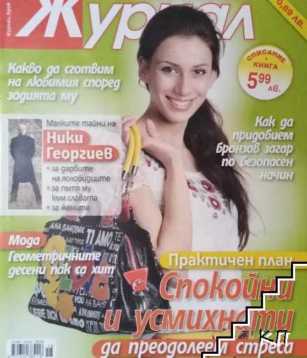 Журнал за жената. Бр. 18 / 2009