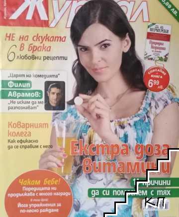Журнал за жената. Бр. 22 / 2009