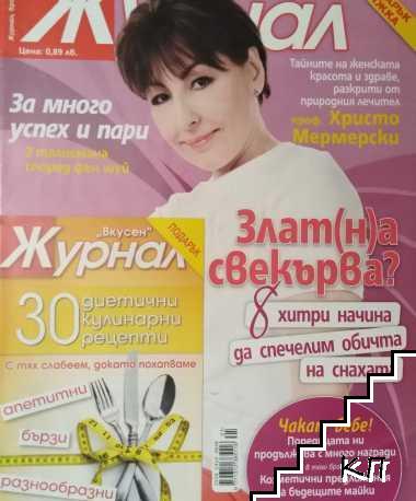 Журнал за жената. Бр. 21 / 2009