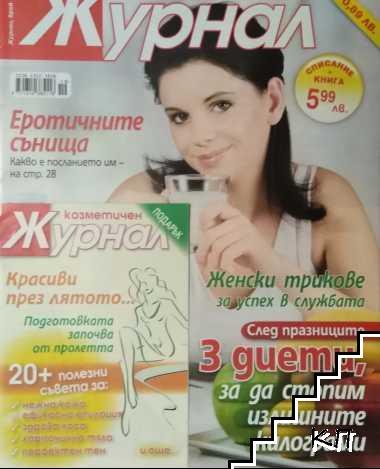 Журнал за жената. Бр. 19 / 2009