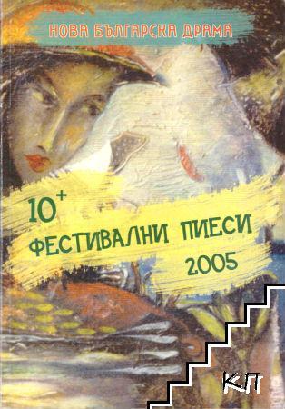 Друмеви театрални празници: 10+ фестивални пиеси, 2005